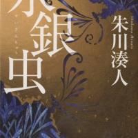 朱川奏人「水銀虫」表紙装画(集英社文庫)