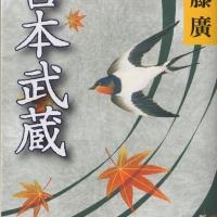 加藤廣「宮本武蔵」上下 表紙装画(新潮社文庫)