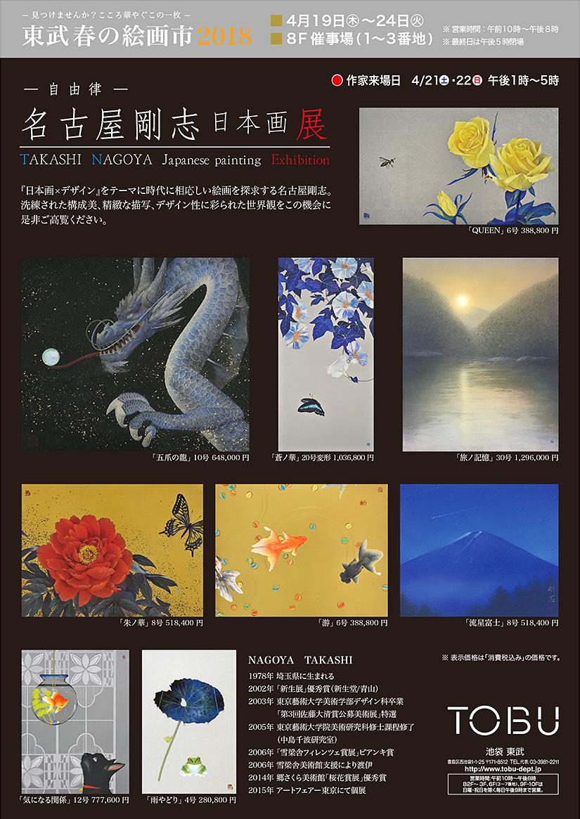名古屋剛志-自由律-/池袋東武東武春の絵画市2018