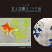 名古屋剛志/船橋01