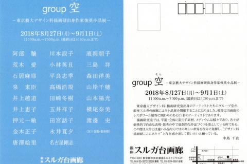 group 空